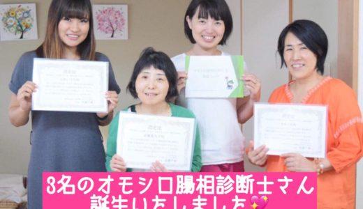 オモシロ腸相診断士養成コースin東京終了しました!