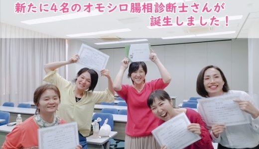 鹿児島・宮崎で新たに腸相診断士さんが誕生!
