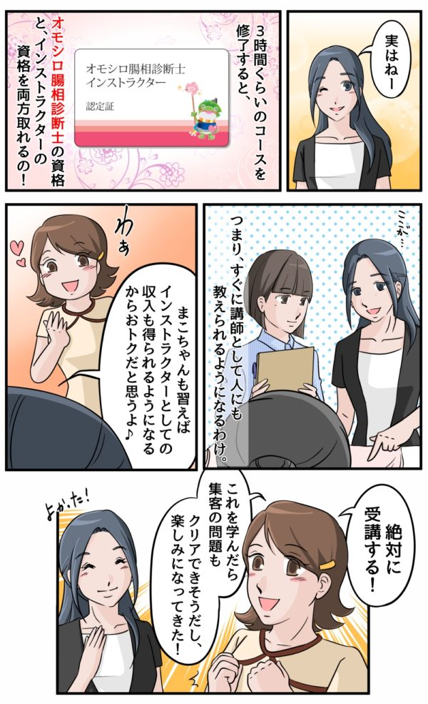 lp-manga-5-2