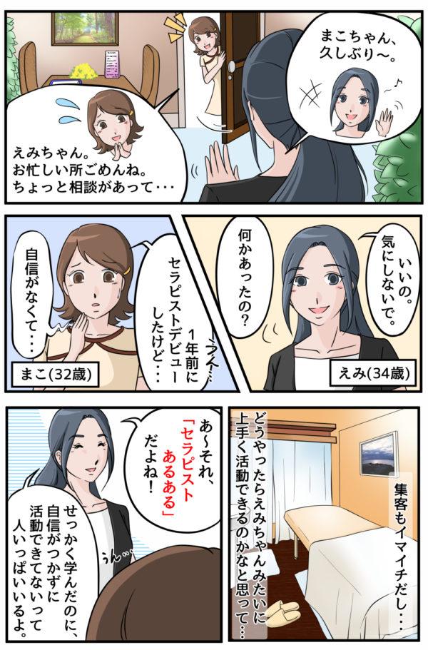 lp-manga1