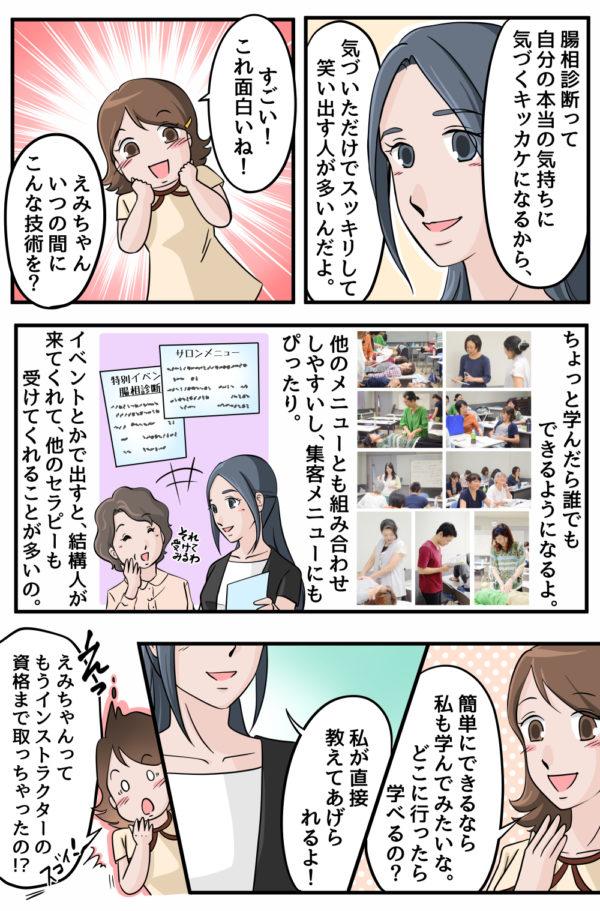 lp-manga4